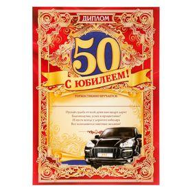 """Диплом """"С ЮБИЛЕЕМ! 50!"""""""