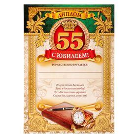 """Диплом """"С ЮБИЛЕЕМ! 55!"""""""