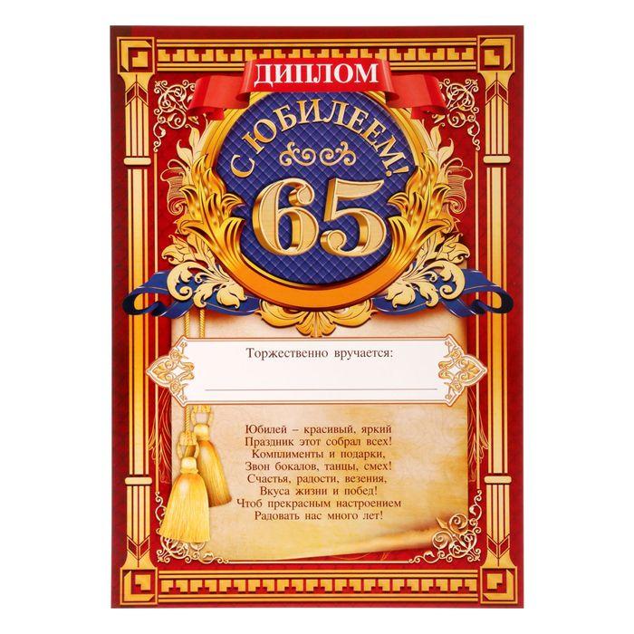 Прикольная открытка для поздравления 65 лет