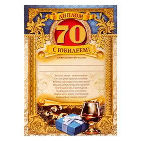 """Диплом """"С ЮБИЛЕЕМ! 70!"""""""