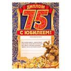 """Диплом """"С ЮБИЛЕЕМ! 75!"""""""
