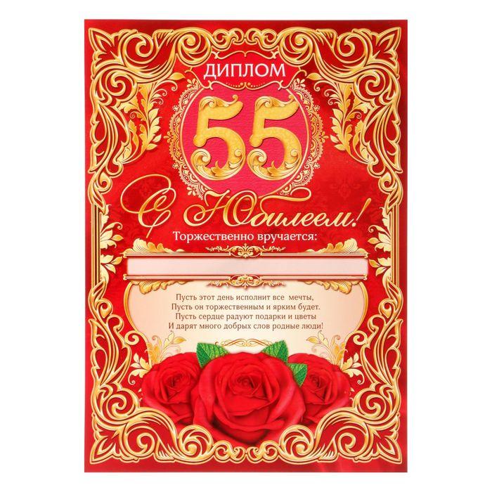 ГРАМОТА ЮБИЛЯРУ 55 ЛЕТ ЖЕНЩИНЕ ШАБЛОН СКАЧАТЬ БЕСПЛАТНО