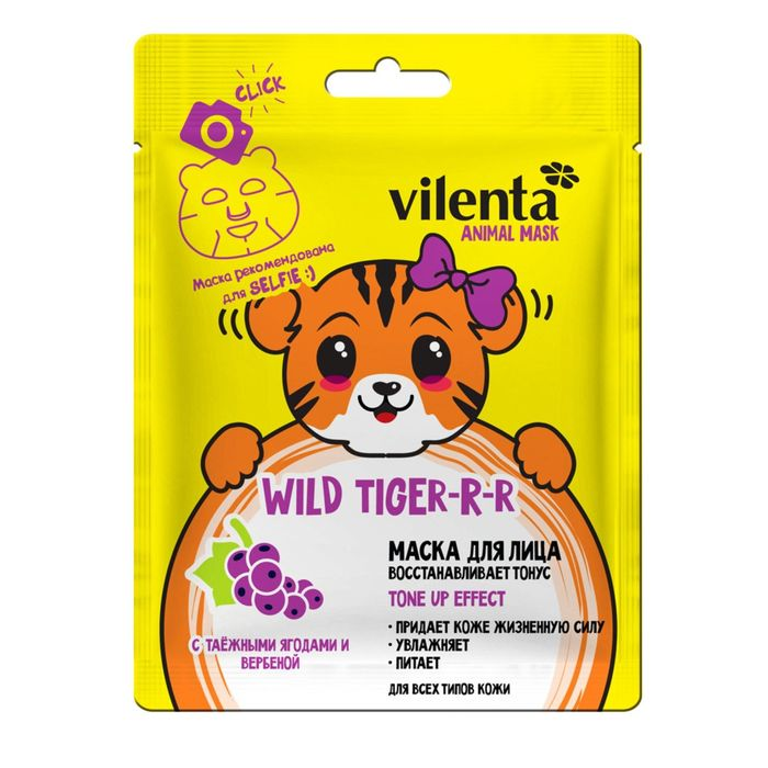 Маска для лица Vilenta Animal Mask Wild Tiger-r-r Тонизирующая, 28 мл