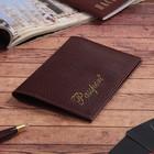 Обложка для паспорта П112-120, 9,5*0,3*13,7, бордо флотер