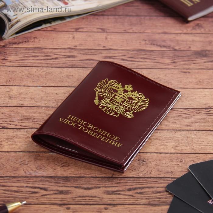 Обложка для пенсионного удостоверения, цвет бордовый