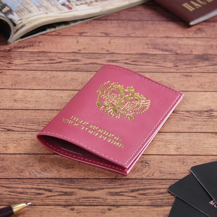 Обложка для пенсионного удостоверения, цвет фуксия