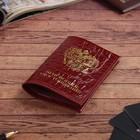 Обложка д/пенсионного уп 02 л-70, 12*1*16,5, красный кайман