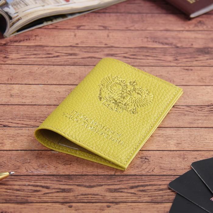 Обложка для пенсионного, флотер, цвет жёлтый