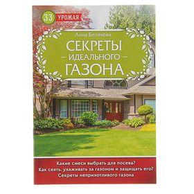 Секреты идеального газона. Белякова А. В. Ош