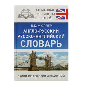 Англо-русский — русско-английский словарь. Около 130 000 слов и значений. Мюллер В. К.