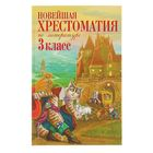 Новейшая хрестоматия по литературе. 3 класс. 7-е издание