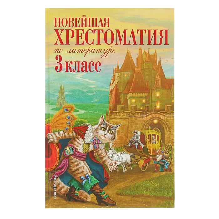 «Новейшая хрестоматия по литературе, 3 класс», 7-е издание - фото 967242