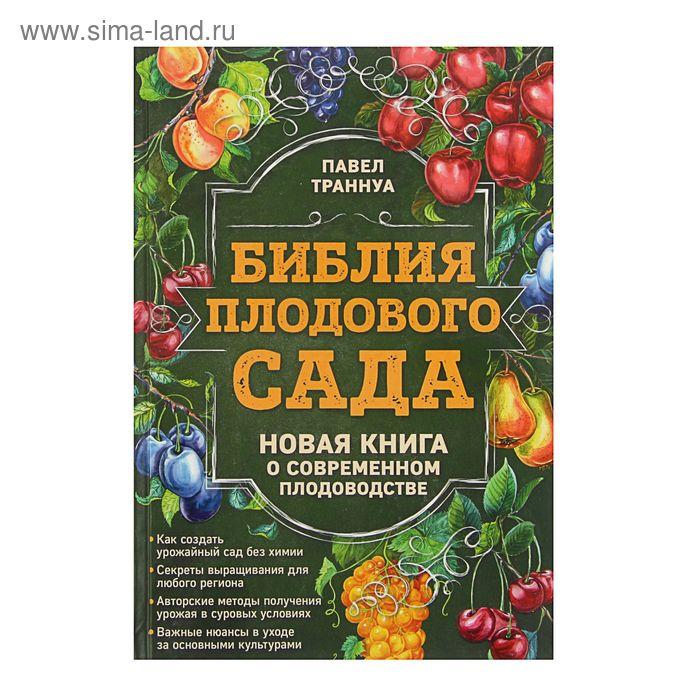 Библия плодового сада. Новая книга о современном плодоводстве. Автор: Траннуа П.Ф.