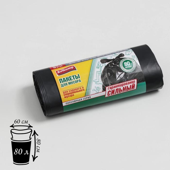 Мешки для садового и строительного мусора 80 л, ПВД, толщина 35 мкм, 10 шт, цвет чёрный