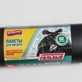 Мешки для садового и строительного мусора 80 л, ПВД, толщина 35 мкм, 10 шт, цвет чёрный - фото 3326628