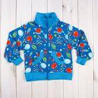 Куртка для мальчика, рост 92 см, цвет голубой, принт космос 581211-1