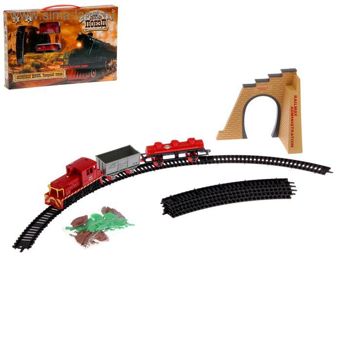 """Железная дорога """"Товарный поезд"""" со световыми эффектами, протяжённость пути 1,95 м"""