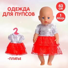 Одежда для пупса: платье красное с розочкой