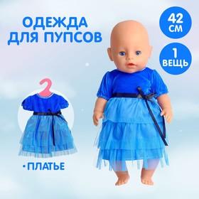 Одежда для пупса: платье вечернее, цвет синий