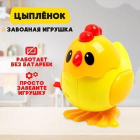 Игрушка заводная «Цыплёнок», прыгает в Донецке