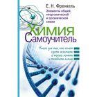 Химия. Самоучитель. Книга для тех, кто хочет сдать экзамены, а также понять и полюбить химию. Френкель Е. Н.