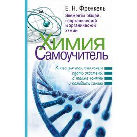 Химия. Самоучитель. Книга для тех, кто хочет сдать экзамены, а также понять и полюбить химию Ош