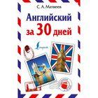 Английский за 30 дней. Матвеев С. А.
