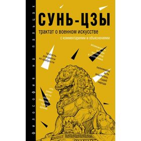 Трактат о военном искусстве Ош