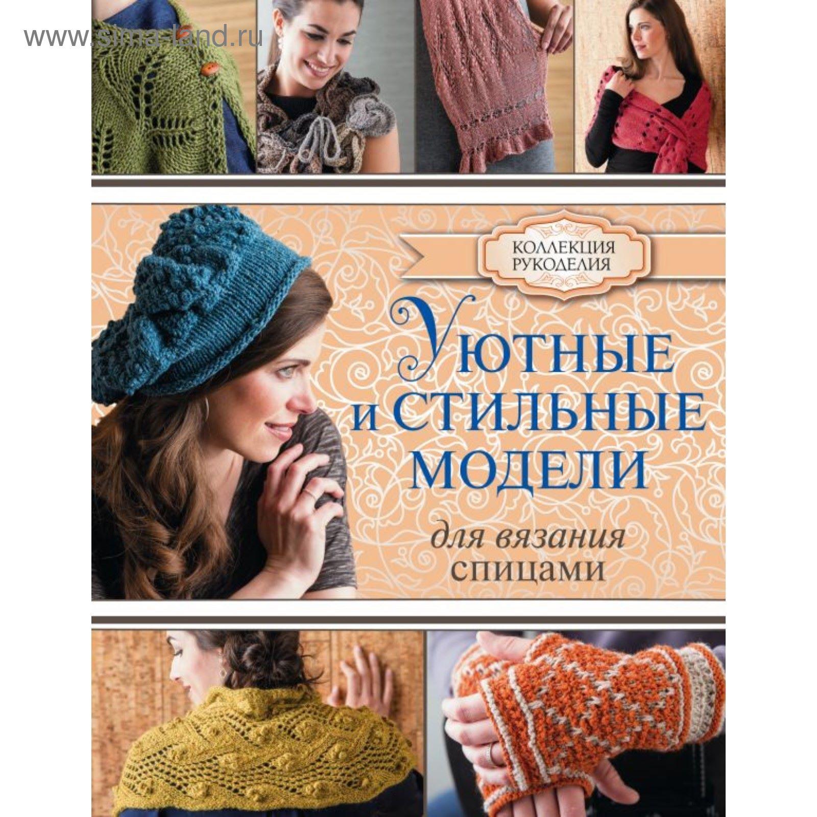 уютные и стильные модели для вязания спицами юмико а 2250770