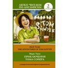 Приключения Тома Сойера=The Adventures of Tom Sawyer. Твен М.