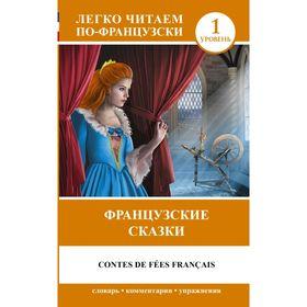 Foreign Language Book. Французские сказки. Перро Ш.