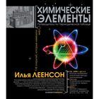 Химические элементы. Леенсон И. А.