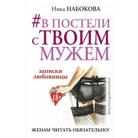 In bed with your husband. Notes of the mistress. Wives must read! Nabokova N.