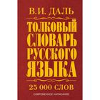 Толковый словарь русского языка. Даль В. И.