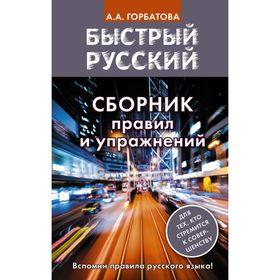 Быстрый русский. Сборник правил и упражнений Ош