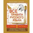 Все правила русского языка в схемах и таблицах. 5 - 9 классы
