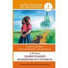 Удивительный волшебник из страны Оз = The Wonderful Wizard of Oz. Баум Л. Ф.