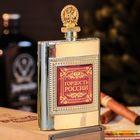 "Flask ""Pride of Russia"", 240 ml"