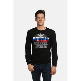 Толстовка мужская KAFTAN 'Великая держава', размер XL(50), черный, хлопок 100% Ош
