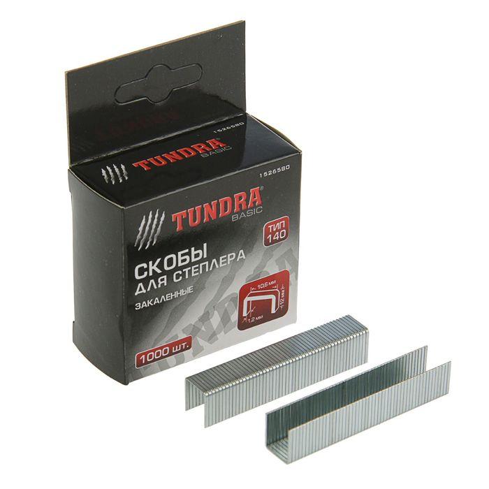 Скобы для степлера TUNDRA закалённые, тип 140, (10.6 х 1.2 мм), 12 мм (1000 шт.)