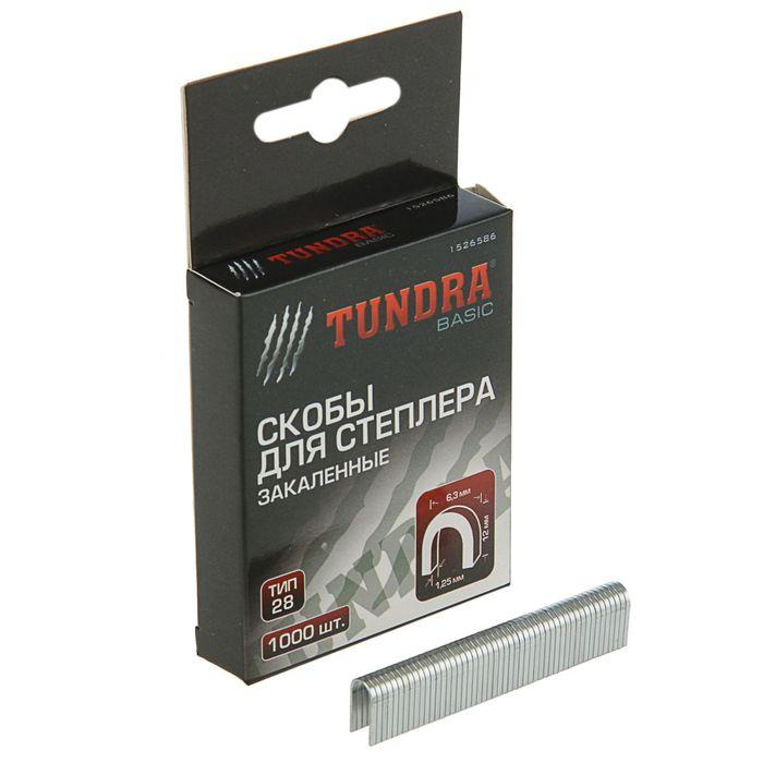 Скобы для степлера TUNDRA закалённые, полукруглые, тип 28, 12 мм (1000 шт.)