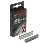 Скобы для степлера TUNDRA закалённые, полукруглые, тип 36, 12 мм (1000 шт.)