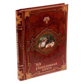 Родословная книга «История семьи», 30 листов, 24,5 х 29,2 см