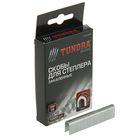 Скобы для степлера TUNDRA закалённые, полукруглые, тип 36, 14 мм (1000 шт.)