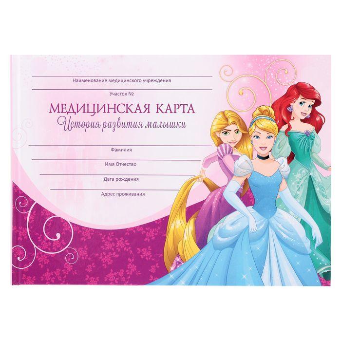 Медицинская карта (история развития ребёнка), Принцессы, 40 листов