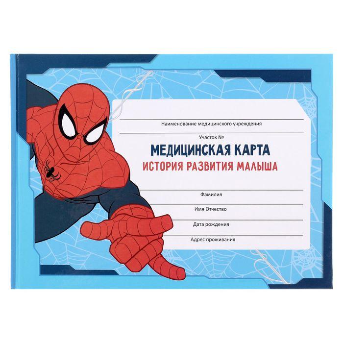 Медицинская карта (история развития ребёнка), Человек-паук, 40 листов