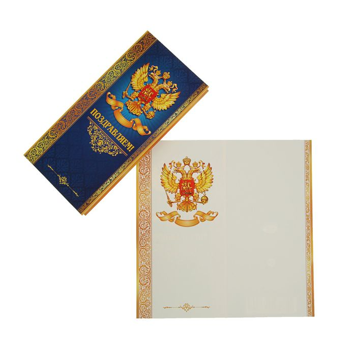 Открытка с гербом и флагом, кенгуру для детей