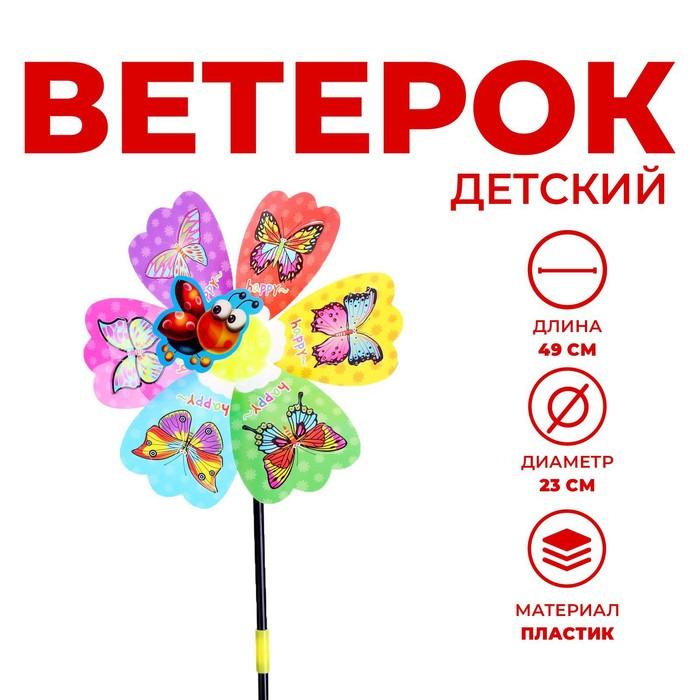 Ветерок «Пчёлки» с бабочкой