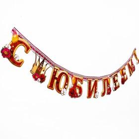 """Garland """"happy anniversary!"""""""