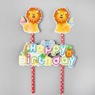 Топпер «С днём рождения», львёнок